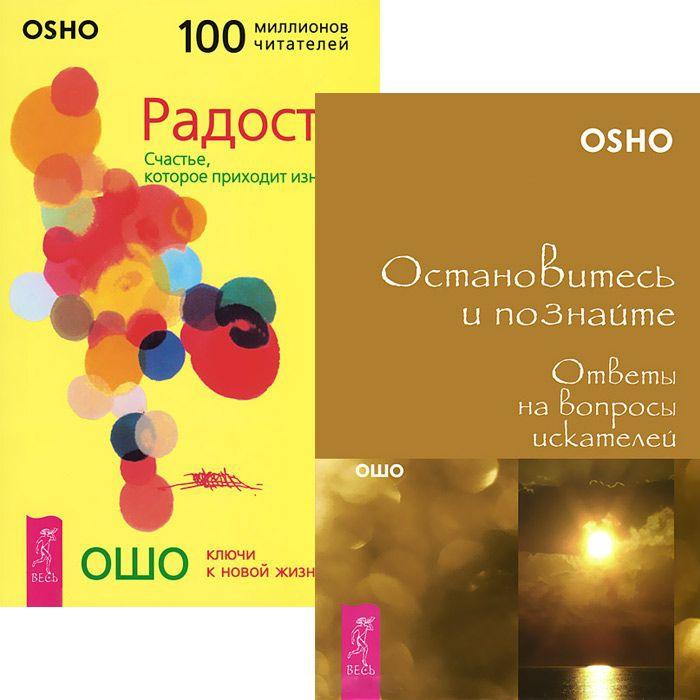 Ошо Р. Остановитесь и познайте Радость комплект из 2 книг ошо р остановитесь и познайте радость комплект из 2 книг
