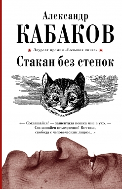 Кабаков А. Стакан без стенок
