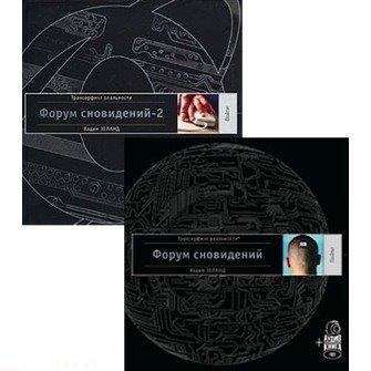 Фото - Зеланд В. Форум сновидений аудиокнига Форум сновидений-2 аудиокнига комплект из 2 книг 2 аудиокниги аудиокнига