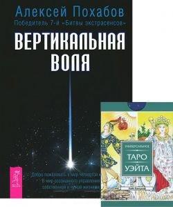 Похабов А. Вертикальная воля Универсальное Таро Уэйта 78 карт комплект из 1 книги карты