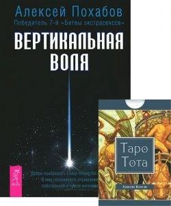 Похабов А. Вертикальная воля Таро Тота 78 карт комплект из 1 книги карты цена