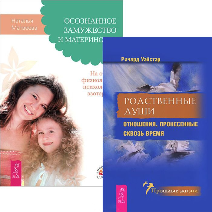 Матвеева Н., Уэбстер Р. Осознанное замужество Родственные души комплект из 2 книг