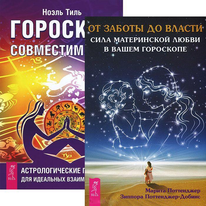 От заботы до власти Гороскоп совместимости комплект из 2 книг