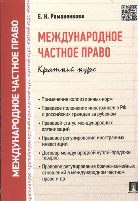 Романенкова Е. Международное частное право Краткий курс милославская е авторское право краткий курс