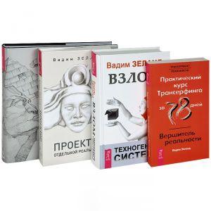 Зеланд В. Проектор отдельной реальности Трансерфинг 1-5 подарочный Взлом техногенной системы Практический курс комплект из 4 книг