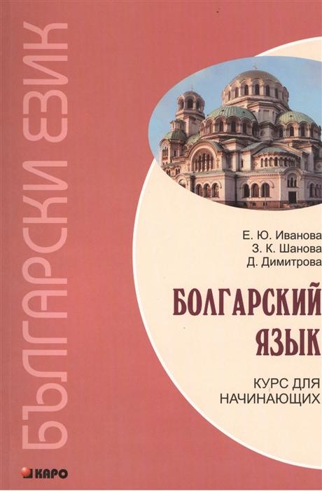 Болгарский язык Курс для начинающих Издание второе исправленное