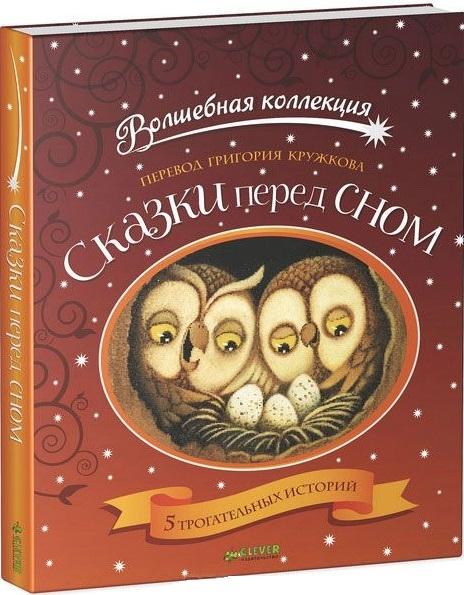 Кружков Г. (пер.) Сказки перед сном
