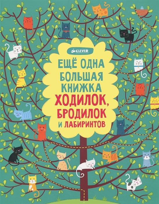 Кларк Ф. Еще одна большая книга ходилок бродилок и лабиринтов робсон к рисуем и играем большая книжка ходилок бродилок и лабиринтов