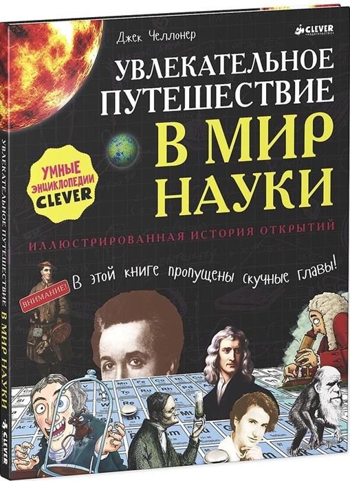 Челлонер Дж. Увлекательное путешествие в мир науки Иллюстрированная история открытий