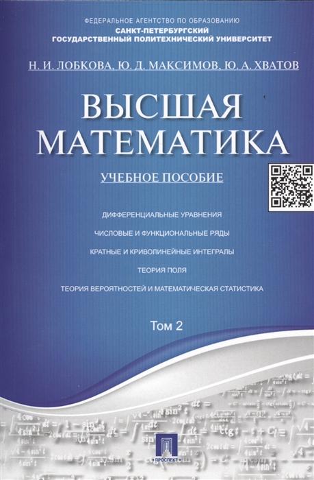 все цены на Лобкова Н., Максимов Ю., Хватов Ю. Высшая математика Учебное пособие Том 2 онлайн