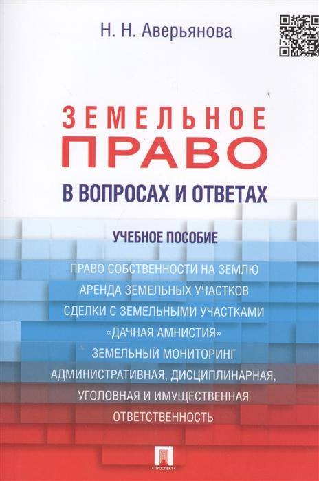 Аверьянова Н. Земельное право в вопросах и ответах Учебное пособие