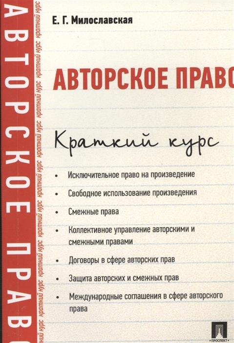 Милославская Е. Авторское право Краткий курс милославская е авторское право краткий курс