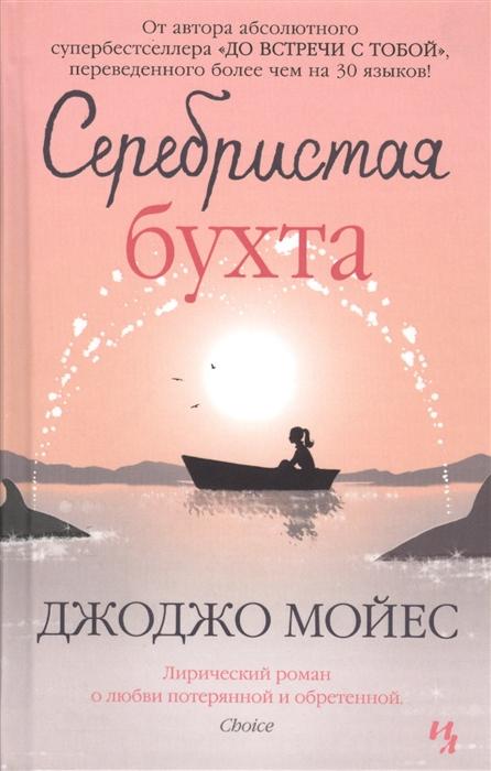 Мойес Дж. Серебристая бухта