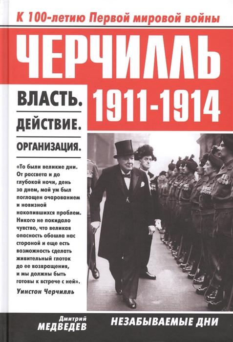 Медведев Д. Черчилль 1911-1914 Власть Действие Организация Незабываемые дни