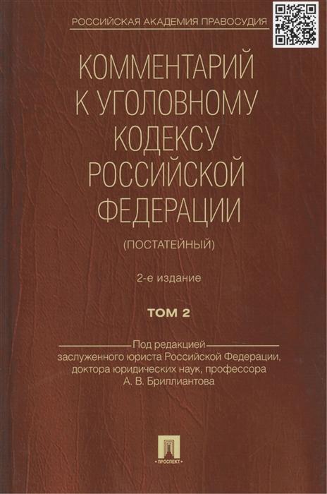 Бриллиантов А. (ред.) Комментарий к Уголовному кодексу Российской Федерации постатейный В 2 томах Том 2 2-е издание