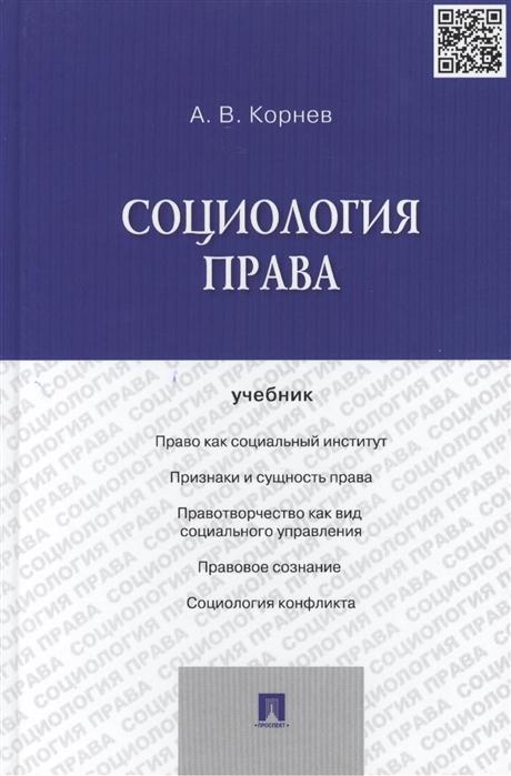 Корнев А. Социология права Учебник горелов а социология учебник