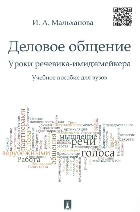 Мальханова И. Деловое общение Уроки речевика-имиджмейкера Учебное пособие для вузов недорого