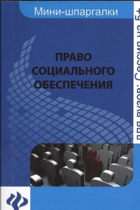 Дементьева И. Право социального обеспечения для студентов вузов