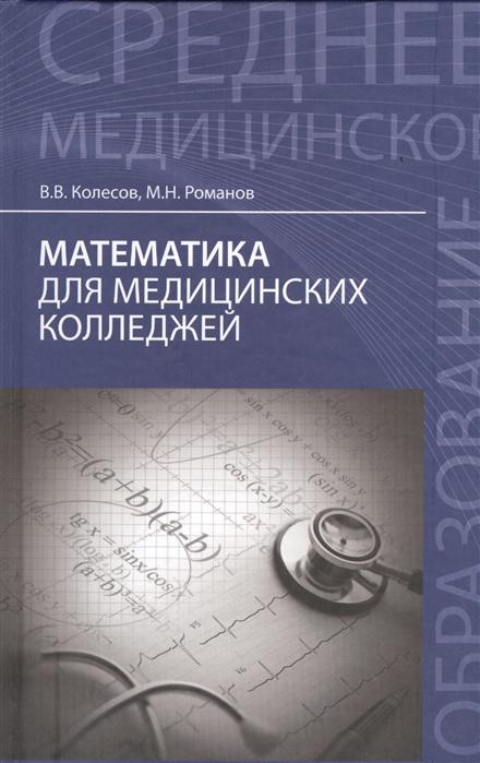 Колесов В., Романов М. Математика для медицинских колледжей Учебное пособие цена 2017