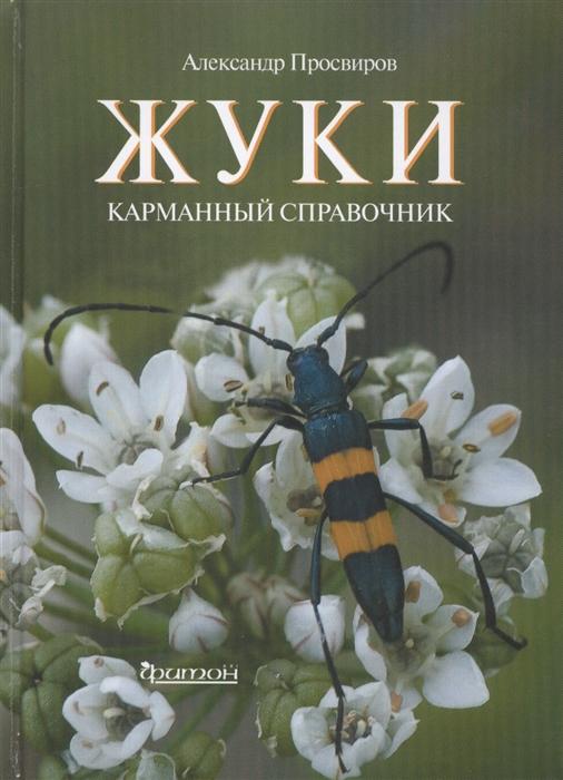 Жуки Карманный справочник
