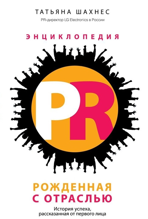 Энциклопедия PR Рожденная с отраслью История успеха рассказанная от первого лица