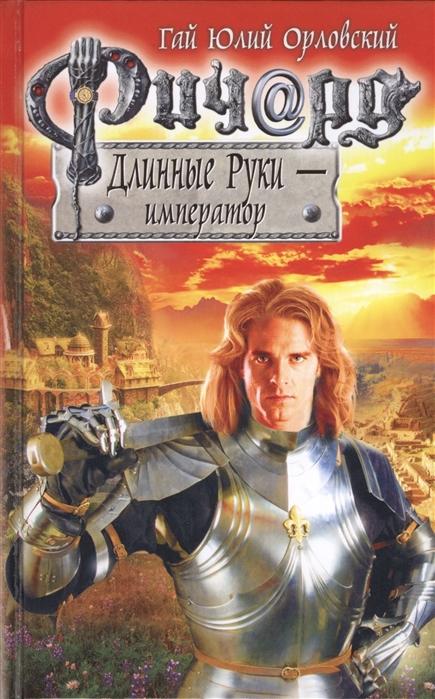Орловский Г. Ричард Длинные Руки - император цена в Москве и Питере