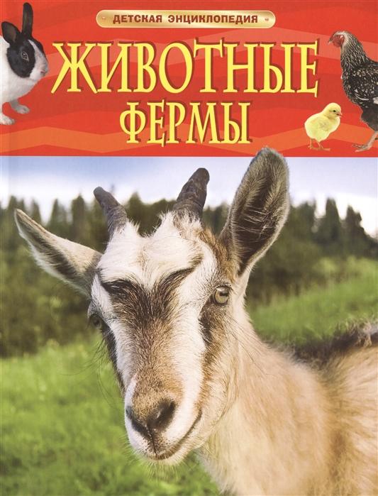Травина И. (пер.) Животные фермы травина и лесные животные