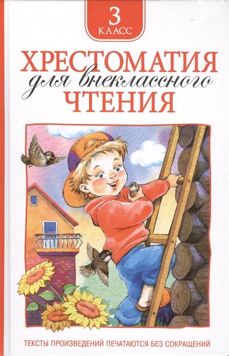Никольская Т. (ред.) Хрестоматия для внеклассного чтения 3 класс