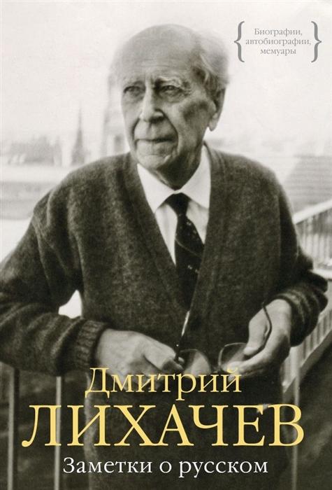 Лихачев Д. Заметки о русском лихачев д заметки и наблюдения из записных книжек разных лет