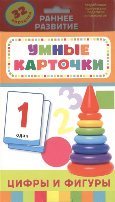 Беляева Т. (ред.) Цифры и фигуры Раннее развитие 32 карточки