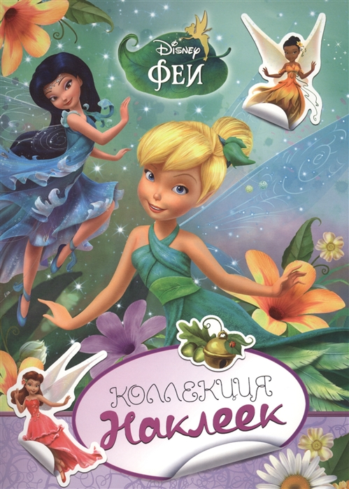 Шахова А. (ред.) Disney Феи Коллекция наклеек цена и фото