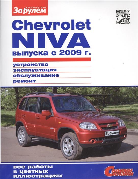 Ревин А. (ред.) Chevrolet Niva выпуска с 2009 г Устройство обслуживание диагностика ремонт ревин а ред kia cee d выпуска с 2012 года с двигателями 1 4 1 6 устройство обслуживание диагностика ремонт