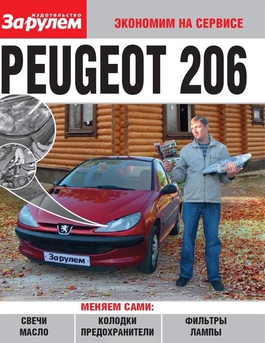 Ревин А. (ред.) Peugeot 206