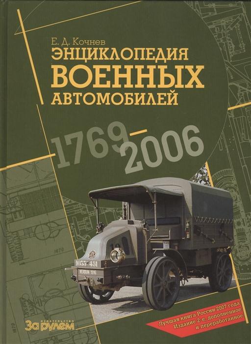 Кочнев Е. Энциклопедия военных автомобилей 1769-2006 Издание второе дополненное и переработанное