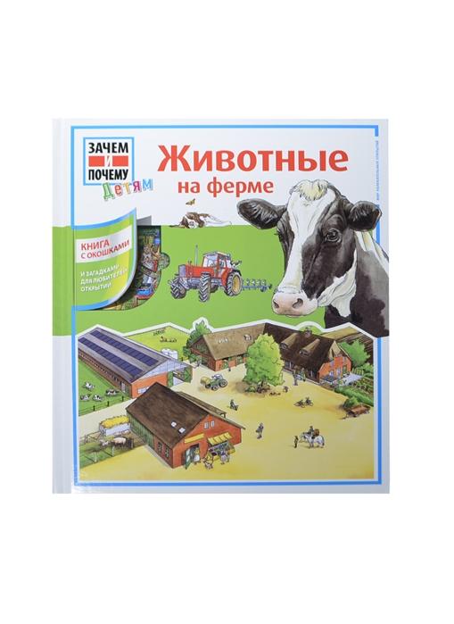 Чемякина В. (ред.) Животные на ферме Книжка с окошками и загадками для любителей открытий чемякина в машинки