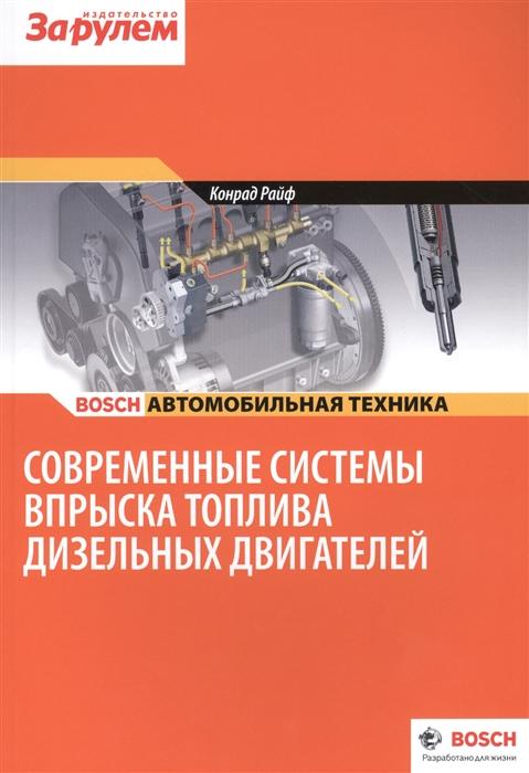 Райф К. (ред.) Современные системы вспрыска топлива дизельных двигателей
