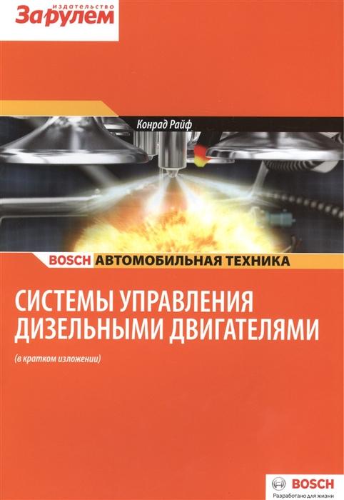 Райф К. (ред.) Системы управления дизельными двигателями в кратком изложении