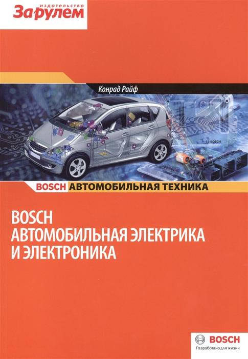 Райф К. (ред.) Bosch Автомобильная электрика и электроника
