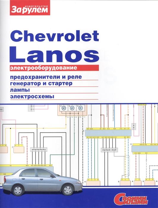 Ревин А. (ред.) Электрооборудование автомобиля Chevrolet Lanos предохранители и реле генератор и стартер лампы электросхемы