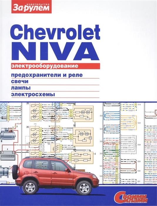 Ревин А. (ред.) Электрооборудование автомобиля Chevrolet Niva предохранители и реле генератор и стартер лампы электросхемы цена