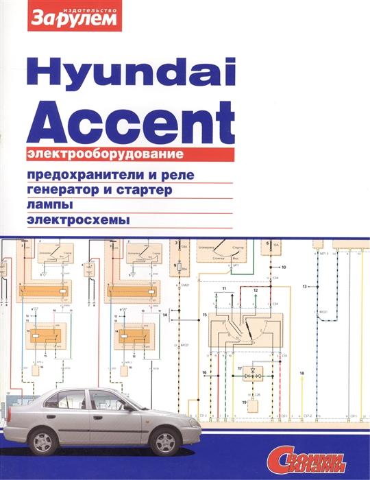 купить Ревин А. (ред.) Электрооборудование автомобиля Hyundai Accent предохранители и реле генератор и стартер лампы электросхемы по цене 126 рублей