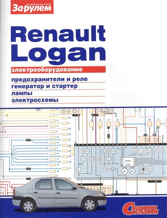 купить Ревин А. (ред.) Электрооборудование автомобиля Renault Logan предохранители и реле генератор и стартер лампы электросхемы по цене 126 рублей
