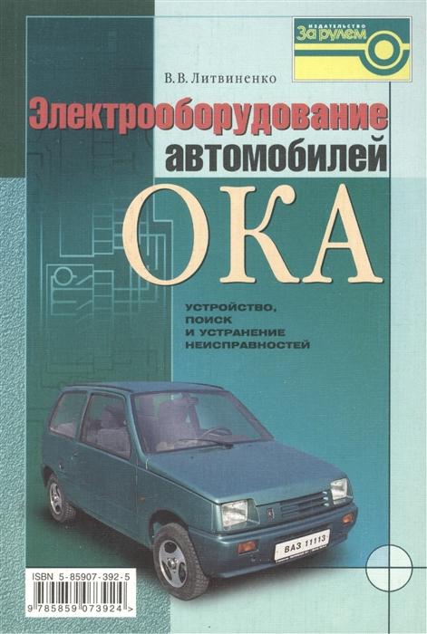 Литвиненко В. Электрооборудование автомобилей ВАЗ-1111 11113 Ока устройство поиск и устранение неисправностей