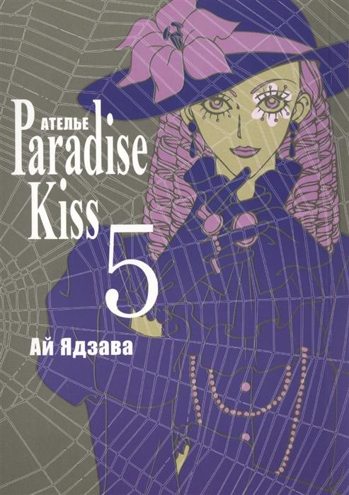 Ядзава А. Ателье Paradise Kiss Том 5 ай ядзава атeлье paradise kiss т 1