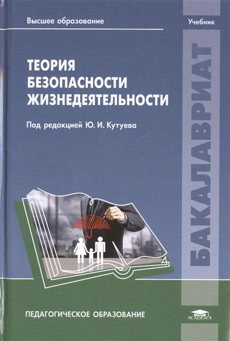 Теория безопасности жизнедеятельности Учебник
