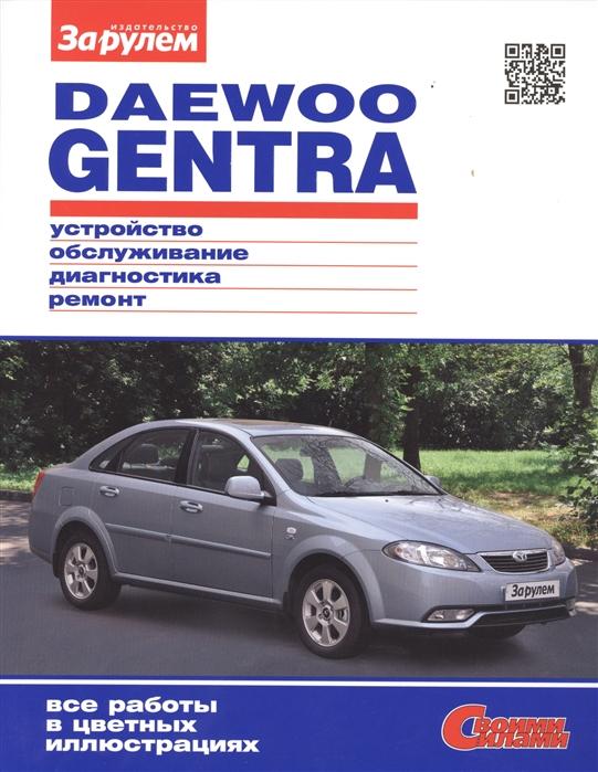 Ревин А. (ред.) Daewoo Gentra Устройство обслуживание диагностика ремонт