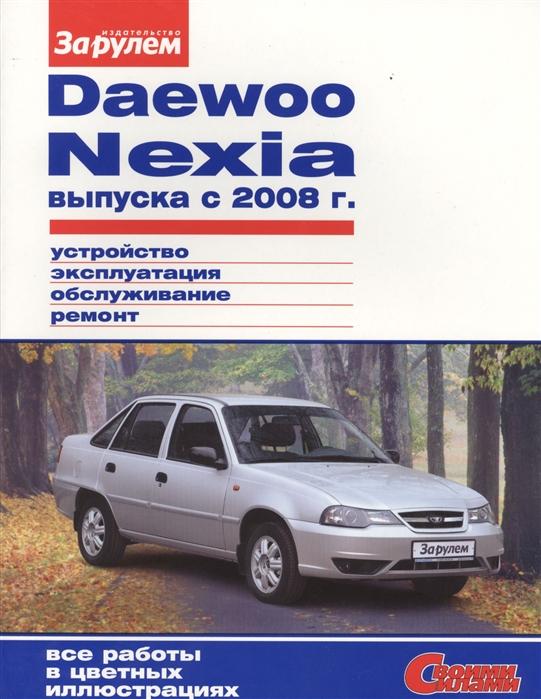 Ревин А. (ред.) Daewoo Nexia выпуска с 2008 г Устройство обслуживание диагностика ремонт