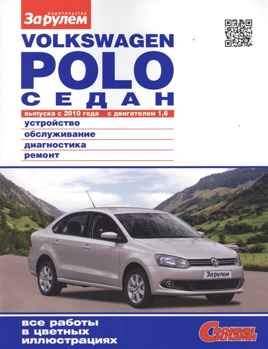 Ревин А. (гл. ред.) Volkswagen Polo седан выпуска с 2010 года с двигателями 1 6 Устройство обслуживание диагностика ремонт ревин а ред chevrolet lanos с двигателем 1 5i устройство обслуживание диагностика ремонт