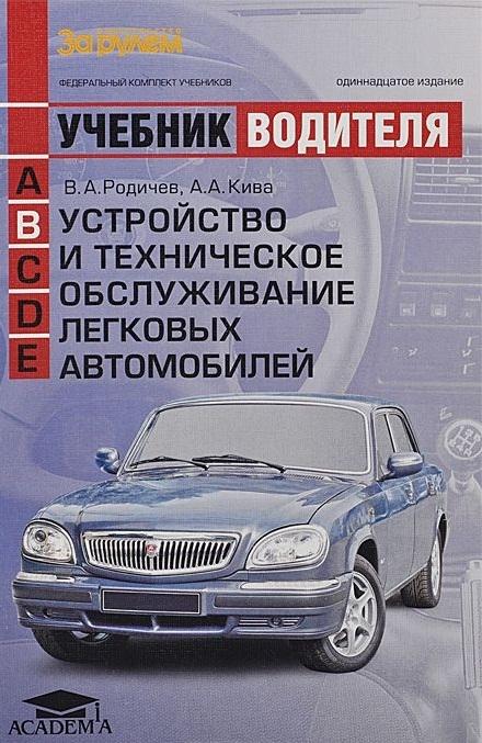 Родичев В., Кива А. Устройство и техническое обслуживание легковых автомобилей Учебник водителя категории B