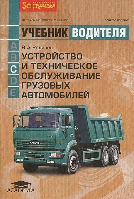 Родичев В. Устройство и техническое обслуживание грузовых автомобилей Учебник водителя категории C